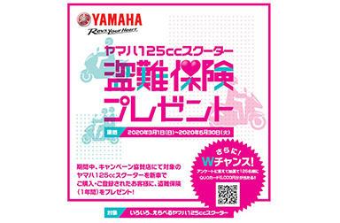 ヤマハ125㏄スクーター盗難保険プレゼントキャンペーン Wチャンスで5,000円分のQUOカードが抽選で当たる!