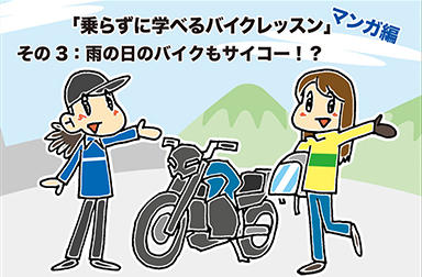 「乗らずに学べるバイクレッスン」マンガ編 その3:雨の日のバイクもサイコー⁉