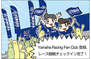 あなたもヤマハレーシングチームの一員だ!? ヤマハレーシング応援団「Yamaha Racing Fan Club」に入ろう!