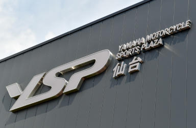 9月5日(土)にYSP仙台リニューアルオープン