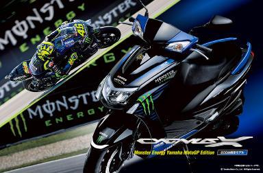 800台限定! CYGNUS-X Monster Energy Yamaha MotoGP Edition発売