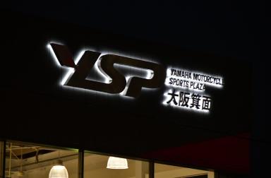 YSP大阪箕面リニューアルオープン!ヤマハのことならヤマハスポーツバイクの専門店へ