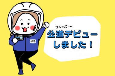 「バイクのおねぇさんになる」為の第一歩、公道デビュー!!!<br>ヤマハ発動機の女性社員限定バイクレッスンに潜入してきました!