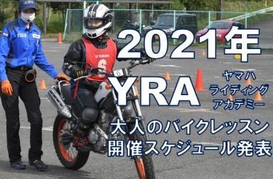 2021年もやります!YRA大人のバイクレッスン 開催スケジュールを一部発表!若者・女性限定に加えて新たに親子二世代限定レッスンも開催★