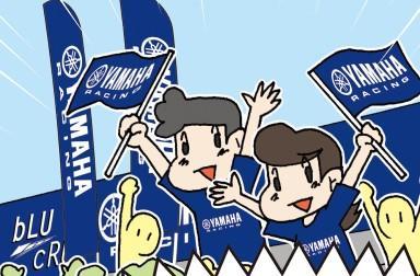 2021年シーズンもYamaha Racing Fan Club で楽しくヤマハライダーを応援しよう!