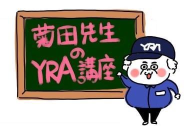 菊田先生最後の特別授業!!!「ヤマハ親子バイク教室ってなぁに?」 2021年度「ヤマハ親子バイク教室」年間スケジュールを公開中!!!