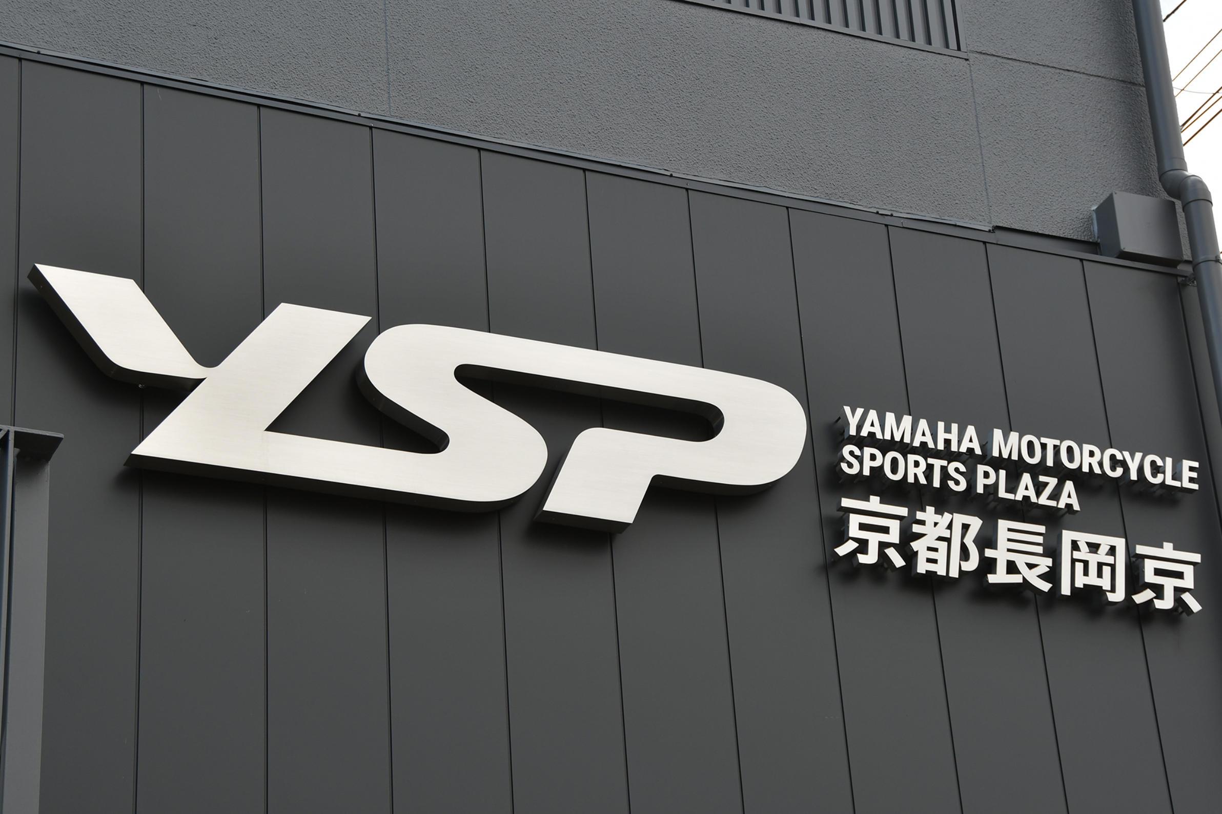 ヤマハスポーツバイク専門店としての豊富な知識と高い技術力にアットホームな雰囲気が心地好いYSP京都長岡京