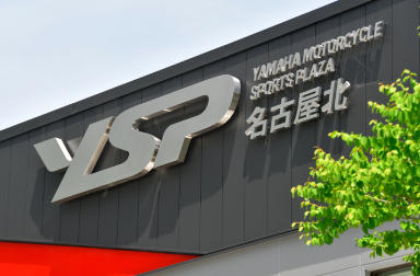 YSP最大級の延べ床面積を誇る、新規オープンのYSP名古屋北。フラッと立ち寄ってみたくなる遊び心満載の店舗