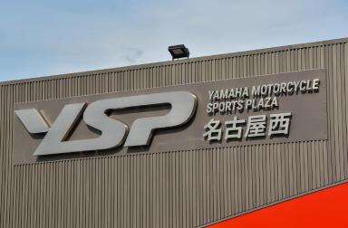 バイクへの真摯な姿勢と高い技術力でみなさんのバイクライフを長く楽しくサポートするYSP名古屋西
