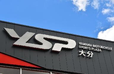 バリエーション豊かな車両が並ぶYSP大分。FM大分に出演中のモトクロス国際ライセンス所持者で色んなバイク遊びに長けた店主が皆さんのお越しをお待ちしております!