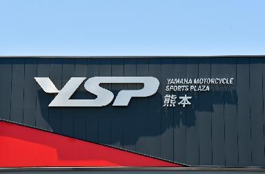 YSP熊本では、十人十色のお客さんに合わせた応対で、希望・要望を叶えます!
