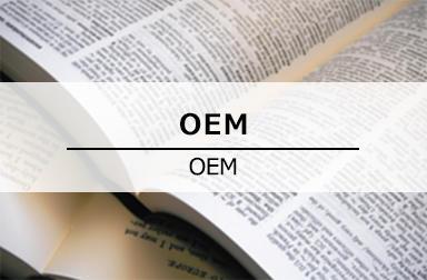 OEM(おーいーえむ)