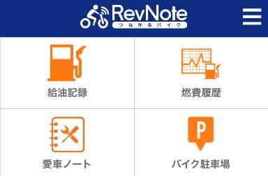 春なので「RevNote by つながるバイク」で街歩きしてみた