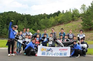 「ヤマハ親子バイク教室」2019年開催スケジュールを公開しました!