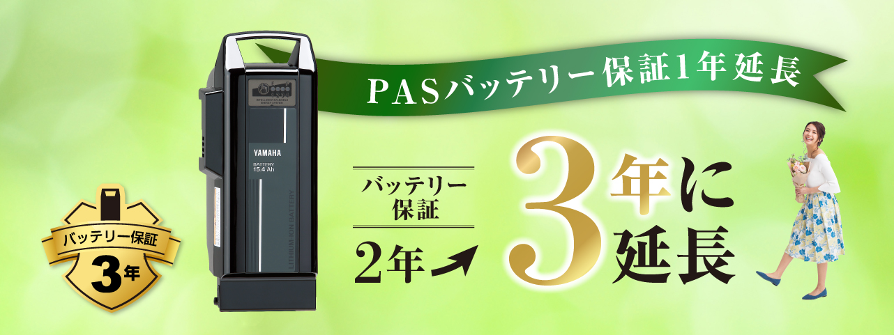 PASバッテリー保証1年延長