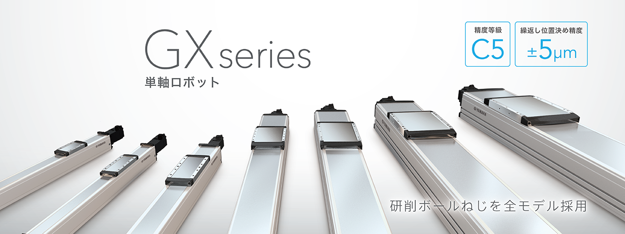 GX series 単軸ロボット