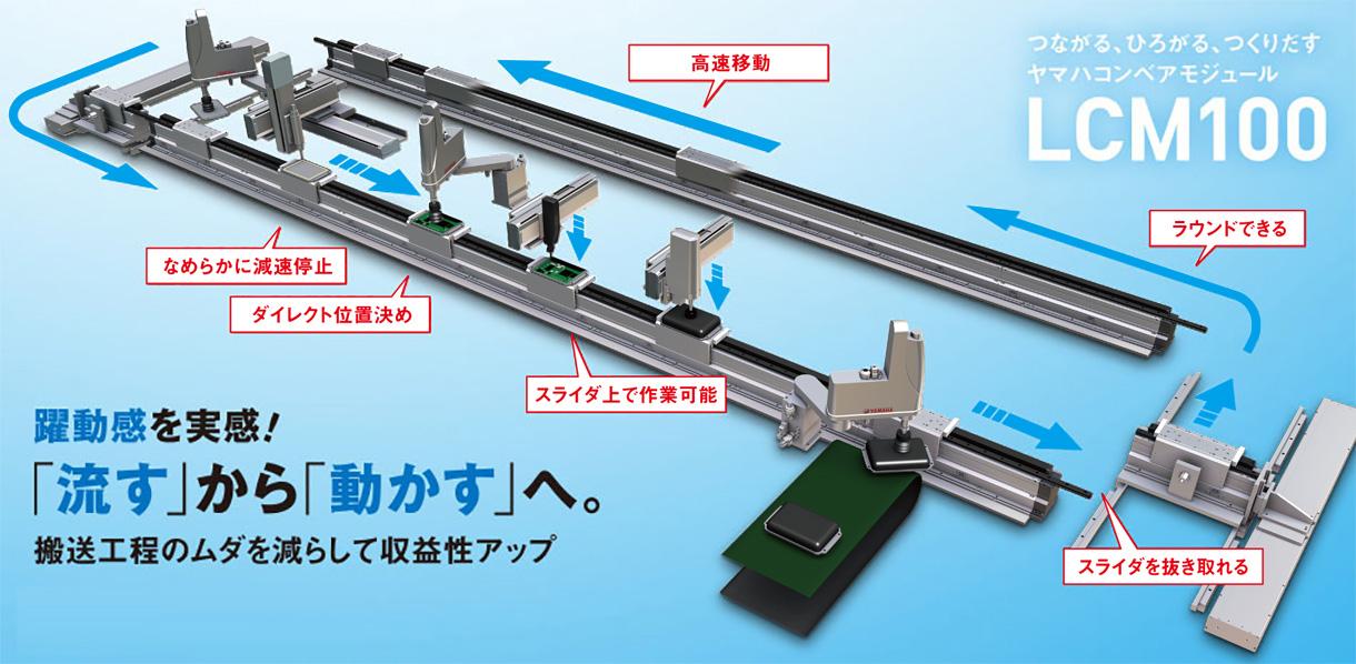 ヤマハ発動機、部品の自動搬送ロボ快調に売れる、加速度2.5倍 ...