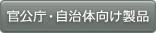 官公庁・自治体向け製品